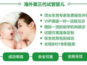 泰国试管婴儿对比国内试管的优势有哪些?