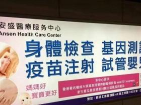 二胎去香港安盛医疗服务中心验胎儿男女的经历