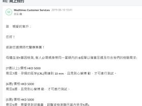 香港时代化验所香港验血查男女怎样预约?