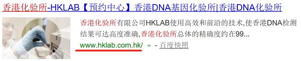 怎么辨别真假香港化验所hklab?避开虚假中介