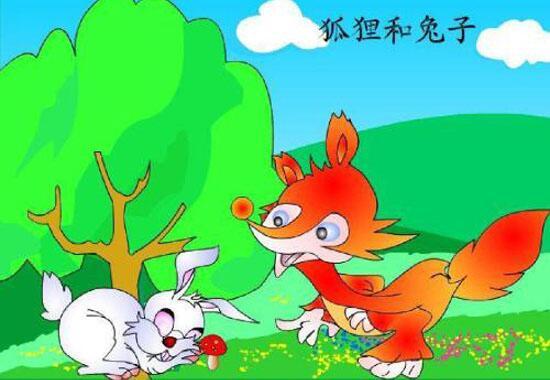胎教小故事:兔死狐悲的故事 这故事讲了什么道理